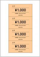 金券テンプレート・フォーマット・雛形