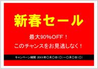 新春セールのポスターテンプレート・フォーマット・雛形
