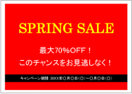 SPRING SALE(スプリングセール)のポスターテンプレート・フォーマット・雛形
