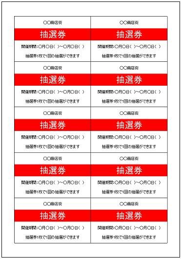 抽選券テンプレート - エクセル ... : a4 スケジュール テンプレート : すべての講義