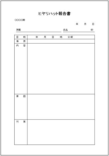 カレンダー カレンダー 2014 a4 : ヒヤリハット報告書 ...