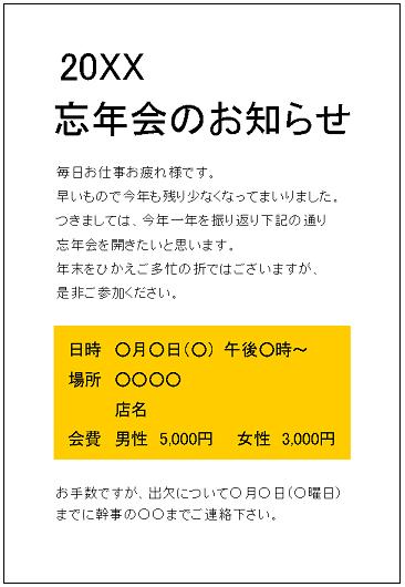 カレンダー カレンダー a4 2015 : 忘年会のお知らせポスター ...