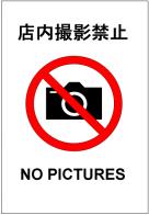 店内撮影禁止テンプレート・フォーマット・雛形