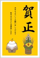 賀正ポスターのテンプレート・フォーマット・雛形