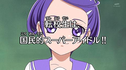 【ドキドキ!プリキュア】第09話「ハチャメチャ!アイちゃん学校にいく!!」