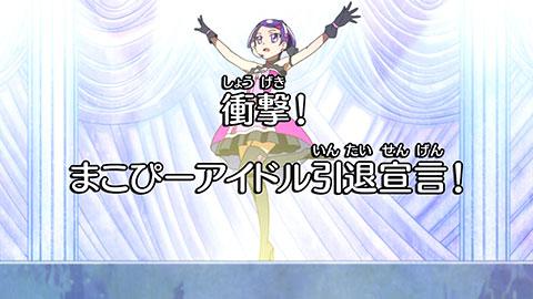 【ドキドキ!プリキュア】第23回「愛を取り戻せ!プリキュア5つの誓い!」