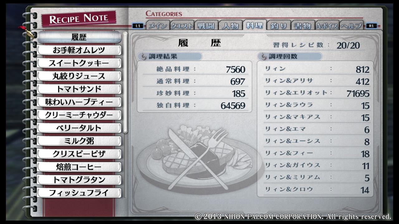 英雄伝説 閃の軌跡_103