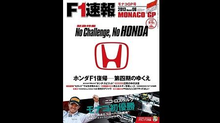 F速:ホンダのF1復帰の件