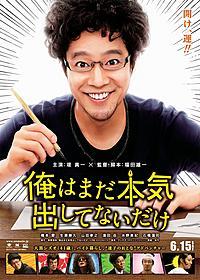 oremada_poster.jpg