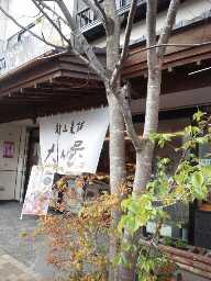 大竹屋さん