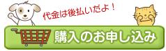 2014年「365日わんこ・にゃんこカレンダー」ご購入申し込みフォームへ