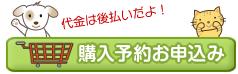 2014年「365日わんこ・にゃんこカレンダー」ご購入予約申し込みフォームへ