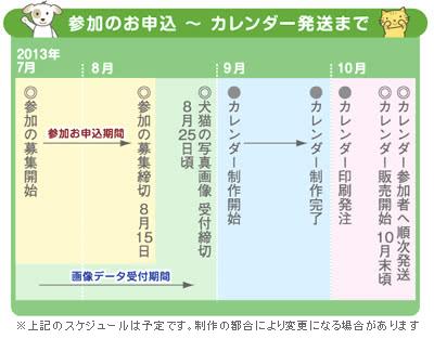 2014calendar_schedule.jpg