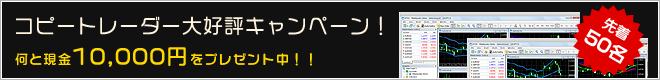 banner_camp_copytrader10000.png