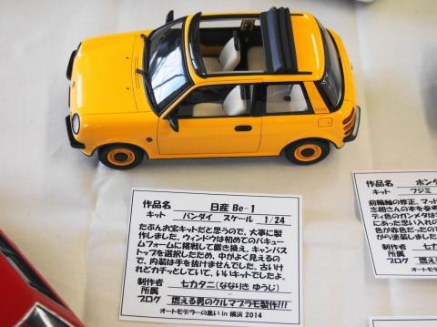 オートモデラーの集いin横浜2014