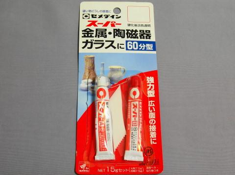 60分硬化型エポキシ接着剤