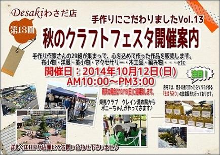 デサキデポ2014秋広告