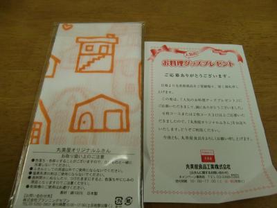 丸美屋ふきん2