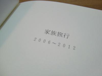 写真の本1