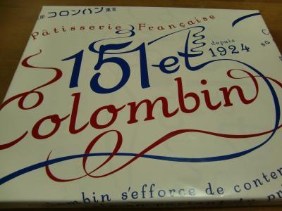 コロンバンクッキー1