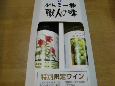 ワインお土産