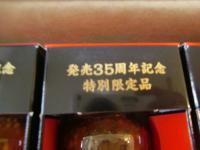 黄金の味2