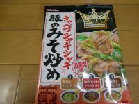 味噌炒め1