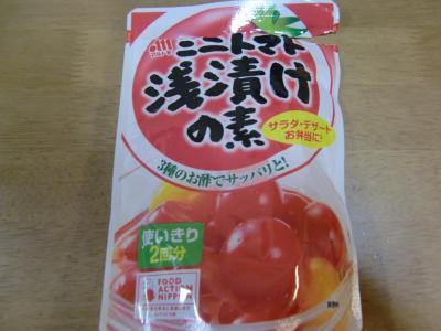 プチトマトの浅漬け