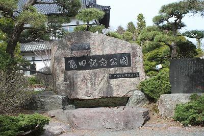 亀田記念公園13.5.18