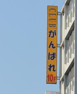がんばれ130814