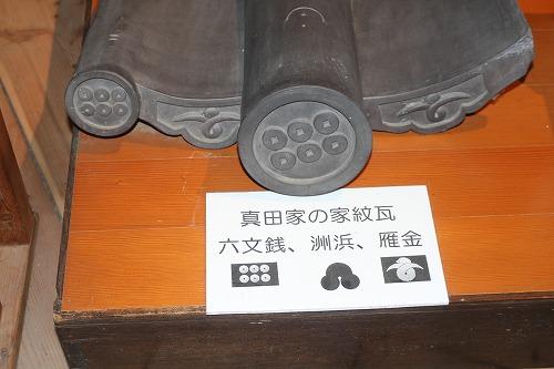 六文銭130814p2