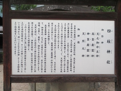 四柱神社130816p2