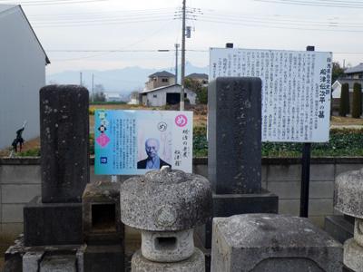 老農 船津伝次平墓所