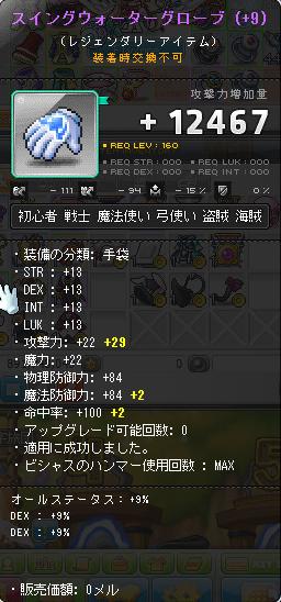 160手袋