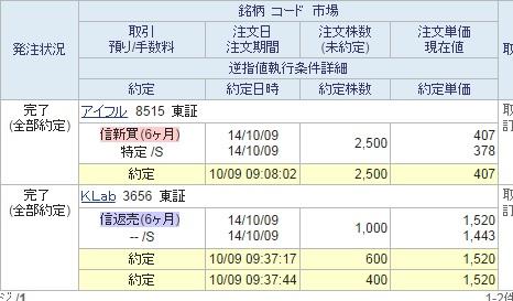 10-9-1_20141010033245eac.jpg