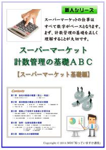 02新人計数テキスト3