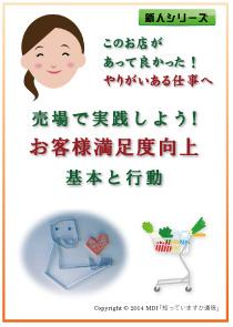 ★新人CS表紙