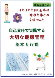 ★新人用健康管理 表紙(仮)
