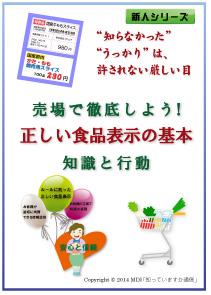★新人用食品表示表紙