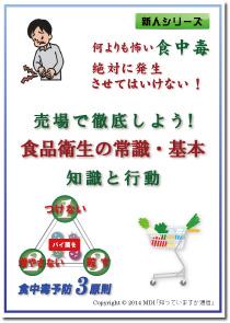 ★新人用食品衛生表紙