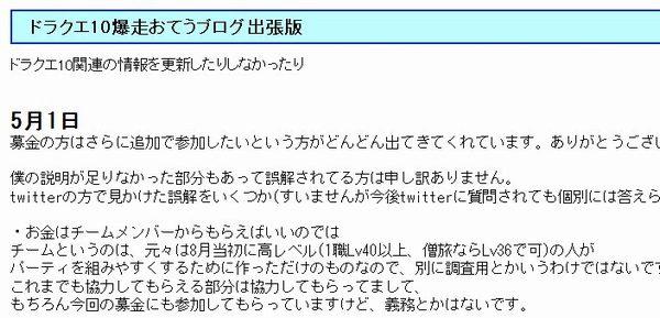 dq10hiroba003.jpg