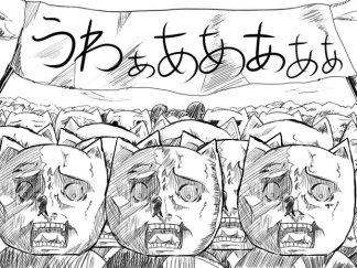 goki_uwaaa.jpg