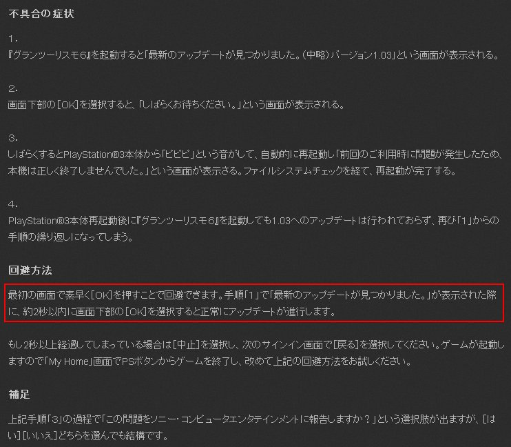 gt6_update_qte.jpg