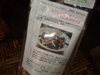 2013_053013・5・30ひじき0001