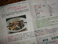 2013_053013・5・30ひじき0005