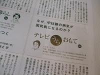 2013_071113・7・11原発0002