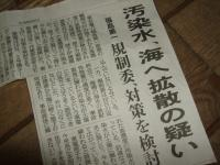 2013_071113・7・11原発0003