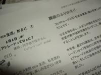 2013_071813・7・18貝塚0003
