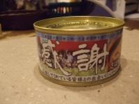 2013_072713・7・30缶詰0002