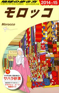 地球の歩き方モロッコ